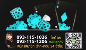 casino online แหล่งหาเงินที่ง่ายที่สุดสำหรับเซียนพนันเมืองไทย