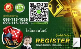 สมัคร sicbo online เกมส์พนันที่คอพนันไทยชื่นชอบมากที่สุด เล่นได้เงินชัวร์!!